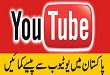 You can earn from YouTube in Pakistan.